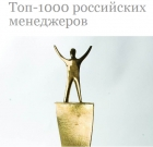 Four NovaMedica Executives are in the Top-1000 Russian Managers Rating Released by the Managers Association of Russia and Kommersant Publishing House